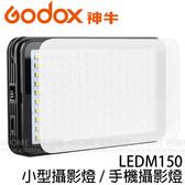 GODOX 神牛 LEDM150 手機攝影燈 (24期0利率 免運 開年公司貨) 小型攝影燈 LED 150 補光燈 自拍打光燈