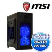 微星 Z370平台【索娜5號】Intel i7-8700+華碩 DUAL-RX580-O4G雪原豹電競機送DS B1【刷卡分期價】