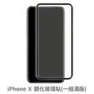 iPhone X 鋼化玻璃貼(一般滿版) 保護貼 玻璃貼 抗防爆 鋼化玻璃膜 螢幕保護貼