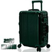 【禾雅】夢幻之星髮絲鋁框行李箱-29吋 叢林綠