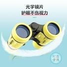 兒童望遠鏡遠鏡玩具高倍高清男孩女孩小學生寶寶幼兒園護眼護眼望遠鏡 【4·4超級品牌日】