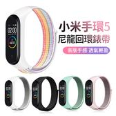 台灣現貨 小米手環5 一體式尼龍回環錶帶 彩虹腕帶 魔術貼 替換帶 錶框加錶帶