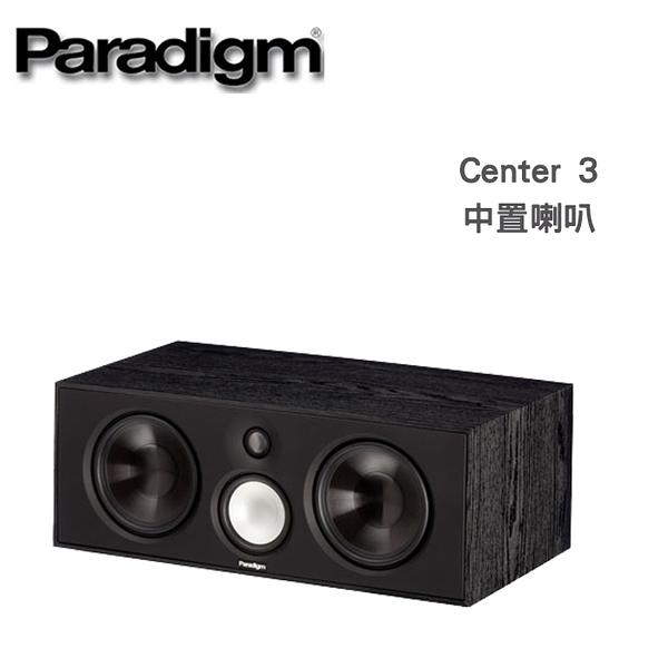 Paradigm 加拿大 Center 3中置喇叭(支) 【公司貨保固+免運】