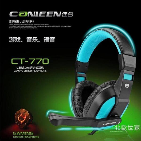 canleen/佳合 CT-770頭戴式CF電競游戲耳機臺式電腦耳麥帶麥話筒