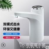桶裝水抽水器電動家用礦泉水飲水機大桶純凈水桶自動出水器壓水器 安妮塔小鋪