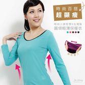 1234 圓領彈性長袖衫 氣質秋冬款 輕薄彈性紗 台灣製造 【Amily】