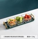 水果盤 高顏值輕奢玻璃水果盤 分格零食盤創意家用客廳干果點心盤小吃盤【快速出貨八折下殺】