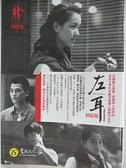 【書寶二手書T7/影視_AML】左耳(終結版)電影紀念珍藏版_饒雪漫
