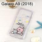 卡娜赫拉空壓氣墊軟殼 [晚安] Samsung Galaxy A9 (2018) 6.3吋【正版授權】