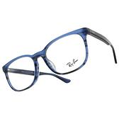 RayBan 光學眼鏡 RB5369F 8053 (透藍) 學院大方框款 平光鏡框 # 金橘眼鏡