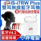 【時時樂促銷】全新 IS-i7RW Pl...