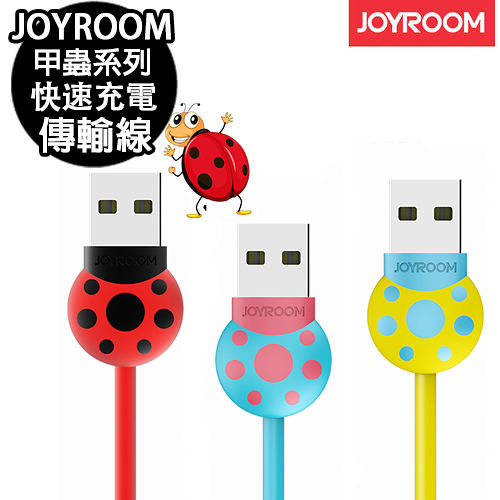 原裝正品JOYROOM甲蟲系列傳輸線 IPHONE/安卓手機 可愛指數報表 快充設計