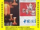二手書博民逛書店罕見:雜誌:中國陶瓷1984年第1、3期(第一、三期)Y22290