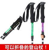 登山杖折疊超輕超短鈦合金手杖 徒步登山裝備多功能戶外行山杖YYP   琉璃美衣