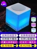 藍芽影響 月光寶盒無線藍牙音箱插卡低音炮手機電腦小音響迷你便攜充電式創意可愛