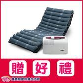 【24期0利率】贈好禮 雃博 減壓氣墊床 雅博 多美適3 B款補助