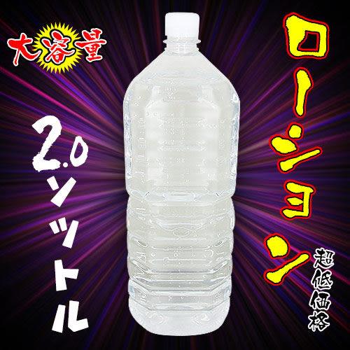 潤滑液【用量再大也不怕】 情趣用品 超巨量 純淨系列 2000ml