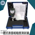 粗糙度測量儀 表面凹坑測量 印刷 噴塗防腐 粗糙度 光潔度儀 SPG6223 表面粗糙度測試儀 測量儀