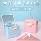 奶粉盒便攜外出儲存盒密封裝輔食嬰兒外帶大容量分層米粉格 小天使