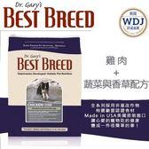 *WANG*【送1.8公斤原包裝*1】BEST BREED貝斯比《全齡犬雞肉+蔬菜香草配方-BBV1206》6.8kg