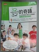 【書寶二手書T2/親子_GBB】32分之32的奇蹟-班上的每個孩子都可以是資優生_林文虎