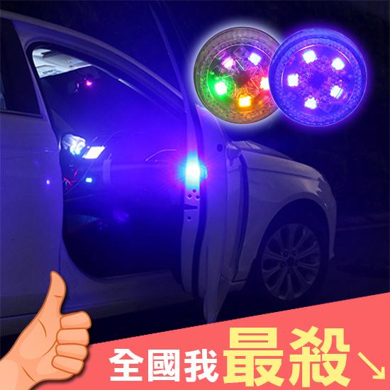 警示燈 車門警示燈 反光警示 免接線 感應燈 一組兩入 開車門燈 防撞LED警示燈【Q248】米菈生活館