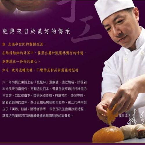 漢坊糕餅/月餅【御點】溏心酥8入禮盒(蛋奶素)