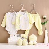 彌月禮盒組 新品出生嬰兒衣服新生兒禮盒套裝xw 中秋鉅惠