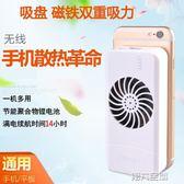 散熱支架 手機散熱器 蘋果安卓通用平板降溫風扇移動電源車載支架  第六空間