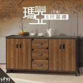 餐櫃【UHO】瑪亞5尺餐櫃