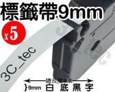 [ 副廠 x5捲 Brother 9mm  TZ-221 白底黑字] 兄弟牌 防水、耐久連續 護貝型標籤帶 護貝標籤帶