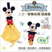 【美國 Zoobies】DISNEY三合一玩偶安撫巾|固齒器|安撫玩偶(5款可選) - 米奇