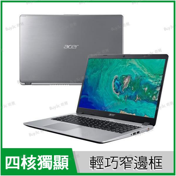 宏碁 acer A515-52G-57ZU 銀【i5 8265U/15.6吋/MX150/獨顯/輕薄/窄邊框/娛樂筆電/Full-HD/Win10/Buy3c奇展】