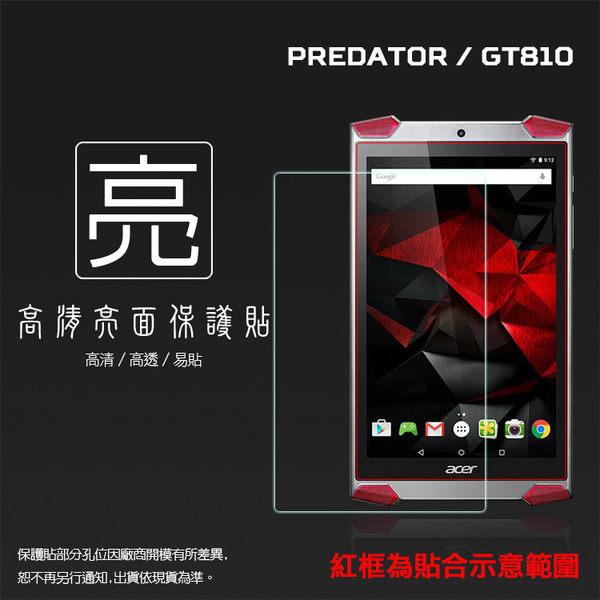 ◇亮面螢幕保護貼 Acer Predator 8 GT-810 平板貼 亮貼 亮面貼
