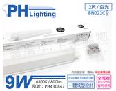 PHILIPS飛利浦 易省 BN022C LED 9W 6500K 白光 2尺 全電壓 支架燈 層板燈 _ PH430847