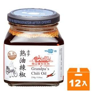《岡山明德》 老爹 熟油辣椒 250g (12入)/箱【康鄰超市】