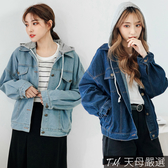 【天母嚴選】寬版落肩可拆式連帽丹寧牛仔外套(共二色)