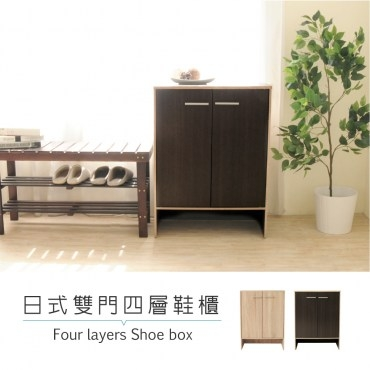 【Hopma】日式雙門四層鞋櫃/收納櫃--黑胡桃