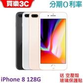 Apple iPhone 8 手機 128G,送 空壓殼+玻璃保護貼,24期0利率 i8 64G  4.7吋