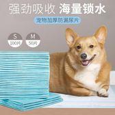 寵物尿片s100片泰迪狗用品紙尿布貓大碼尿不濕兔子除臭尿墊  泡芙女孩