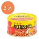 廣達香 加飯肉 122g (3入)/組【...