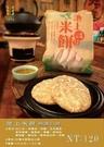 池上米餅-椒鹽口味...