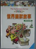 【書寶二手書T1/兒童文學_JOJ】世界幽默故事:聰明泉篇_張青史