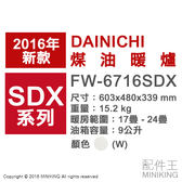 【配件王】日本代購 一年保 空運 DAINICHI FW-6716SDX 白 煤油暖爐 24疊