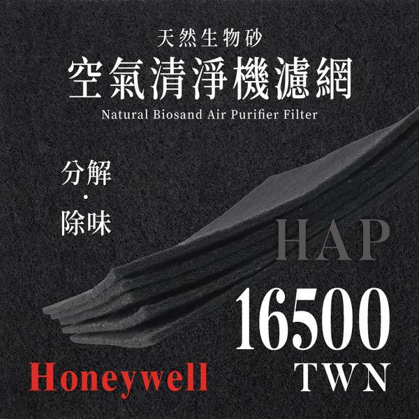 Honeywell - HAP - 16500 - TWN ( 1片 )