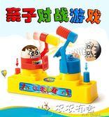 益智玩具親子互動對戰游戲