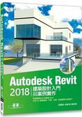 Autodesk Revit 2018建築設計入門與案例實作(附360分鐘關鍵影