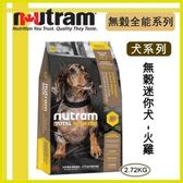 *WANG*【送寵物睡床*1】紐頓nutram《無穀全能-迷你犬 火雞配方T27》2.72