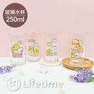 ﹝角落生物玻璃水杯250ml﹞正版 玻璃杯 水杯 乾杯 酒杯 透明杯 角落小夥伴〖LifeTime一生流行館〗