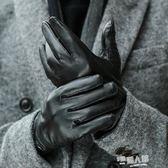 真皮手套男羊皮手套秋冬款皮手套厚薄款加厚防寒保暖韓版真皮手套 全館免運